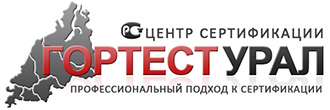 Gortest Ural, Certification Center
